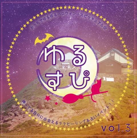 ゆるすぴ   No.3
