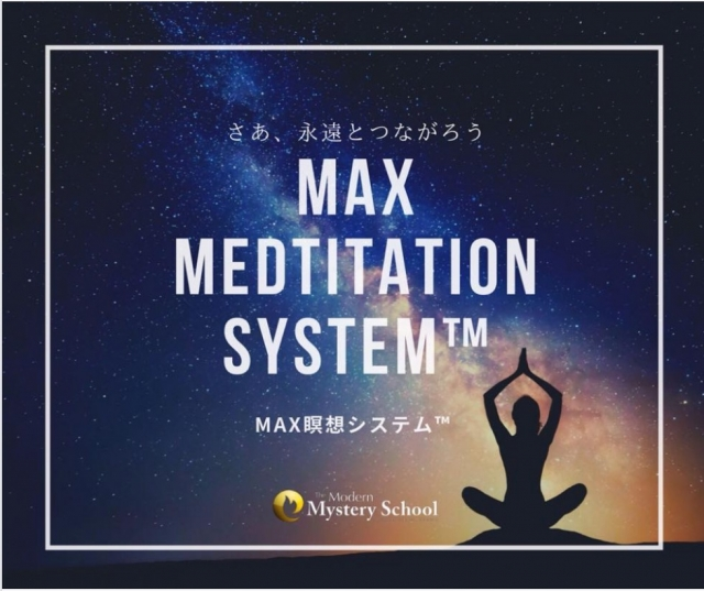 ⭐️2021年初❣️初❣️ダブルのMAX瞑想会⭐️
