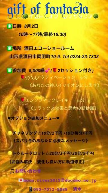 ⭐️8月2日イベント開催⭐️