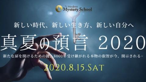 🔑真夏の預言🔑イベント開催in庄内